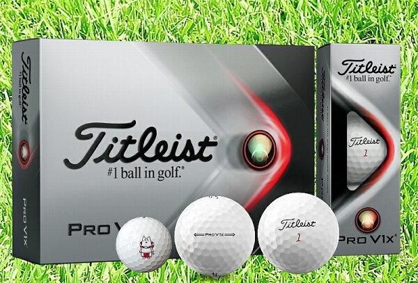 ふるさと納税 160_しっぺいオリジナルゴルフボール(タイトリストPROV1X)