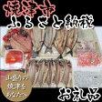 【ポイント10倍】【ふるさと納税】001-277 カネト平田海鮮セットB