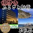 【ふるさと納税】001-290 「ホテルシーラックパル焼津」無料宿泊券
