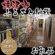 【ふるさと納税】003-107 ビジネスホテルnanvan焼津 ツインルーム無料宿泊券+お土産(高級コスメ)