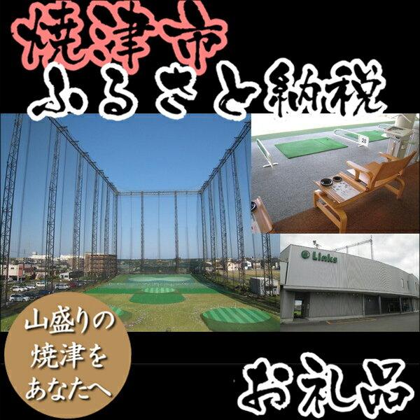 【ふるさと納税】005-060 ゴルフ練習場利用券 25K:静岡県焼津市
