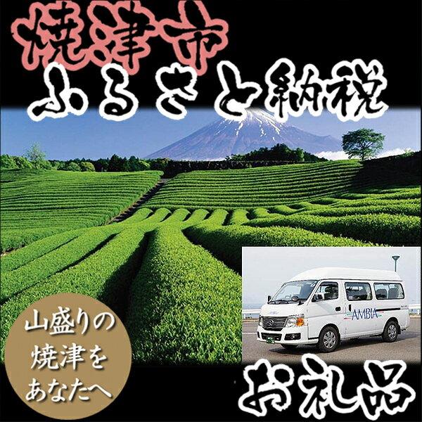 【ふるさと納税】005-061 貸切観光タクシー券×1枚:静岡県焼津市