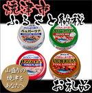 【ふるさと納税】001-006プリンスバラエティセット4S-50(24缶)