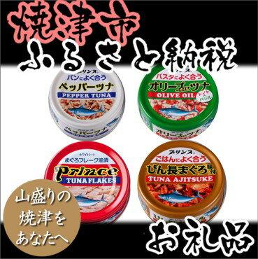 001-006 プリンスバラエティセット4S-50(24缶)
