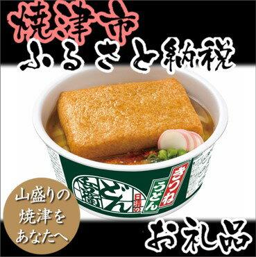 001-186 日清食品 静岡(焼津)工場製造・日清のどん兵衛 きつねうどん 東西...