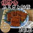 【ふるさと納税】001-415 国産うなぎ串蒲焼き4串増量40g(合計360g)