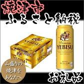 【ふるさと納税】002-002 サッポロビール静岡(焼津)工場生産・プレミアムヱビスビール 500ml×24本入り1ケース