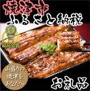 【うなぎ】【ふるさと納税】353-090 最高金賞3品食べ比べセットC