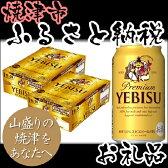 【ふるさと納税】003-066 サッポロビール静岡(焼津)工場生産・プレミアムヱビスビール350ml×24本入 2ケース