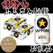 ポイント ふるさと サッポロビール サッポロ 生ビール