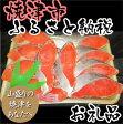 【ふるさと納税】00E-193 鮭の王様!甘塩厚切り紅さけ切り身10切れ