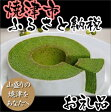 【ふるさと納税】00E-274 大人気!抹茶バウムクーヘン+プレーンバウムクーヘン
