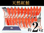 【ふるさと納税】c10-009 懐かしの味!天然塩紅鮭(甘口)姿切り