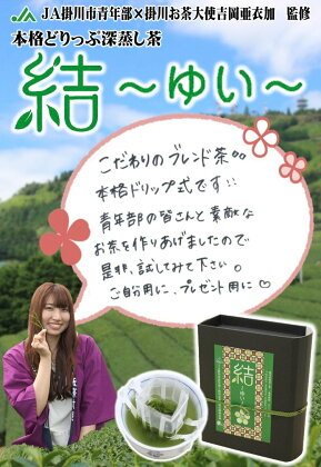 掛川深蒸しドリップ茶「結〜ゆい〜」4箱32袋入