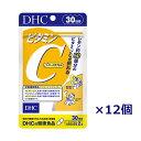 【ふるさと納税】DHCビタミンC(ハードカプセル)30日分