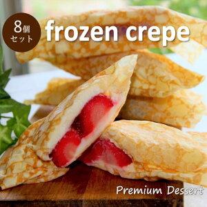 【ふるさと納税】クレープアイス 8個 詰め合わせ〔フルーツ・季節の果物・手作り・スイーツ〕