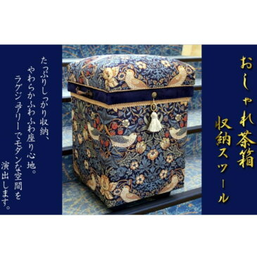 【ふるさと納税】掛川産手作り「おしゃれ茶箱(いちご泥棒)」スツール兼収納ボックス