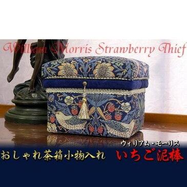 【ふるさと納税】掛川産手作り「おしゃれ茶箱」小物入れ ウィリアム・モーリスいちご泥棒 3つの色の中から1点