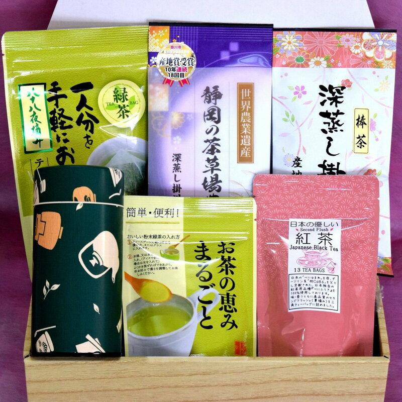 【ふるさと納税】掛川茶飲み尽くし産地直送セット