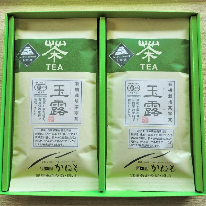 【ふるさと納税】掛川茶「有機栽培茶」セット