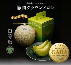 静岡県産 クラウンメロン 白級 1玉