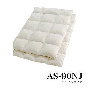【ふるさと納税】オールシーズン羽毛布団 AS-90NJ シングルサイズ