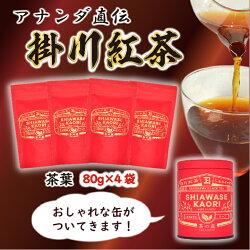 紅茶茶葉缶付きインデックス