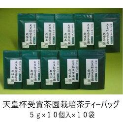 天皇杯受賞茶園栽培茶ティーバッグ