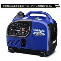 【ふるさと納税】軽量・コンパクトなガソリン発電機EF900iS〔キャンプ・アウトドア・非常時・便利・ポータブル電源〕