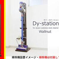 【ふるさと納税】[ダイ・ステーション]ダイソンコードレスクリーナー収納スタンド ウォールナット 【インテリア・掃除機・家電・電化製品・収納】