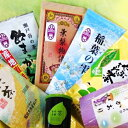 【ふるさと納税】ふるさと藤枝茶逸品詰め合わせ 【飲料類・お茶...