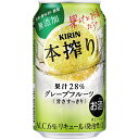 【ふるさと納税】キリン チューハイ 本搾り グレープフルーツ...