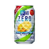 【ふるさと納税】キリン 氷結ZERO グレープフルーツ 350ml 1ケース(24本)