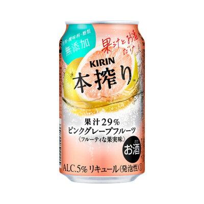 【ふるさと納税】キリン チューハイ 本搾り ピンクグレープフルーツ 350ml 1ケース(24本)