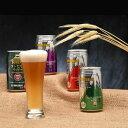 【ふるさと納税】御殿場高原ビール・バラエティ 350ml 8缶セット