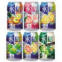 【ふるさと納税】2220.キリン氷結 飲み比べセット(レモン...