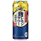 【ふるさと納税】キリン 麹レモンサワー 500ml 1ケース(24本)【お酒 チューハイ】