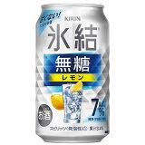 【ふるさと納税】キリン 氷結 無糖 レモンAlc.7% 350ml 1ケース(24本)【お酒 チューハイ】
