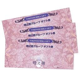 【ふるさと納税】時之栖グループギフト券(30,000円分)【チケット 宿泊 食事 体験】