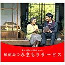 【ふるさと納税】みまもり訪問サ−ビス(12か月) 【チケット・代行】