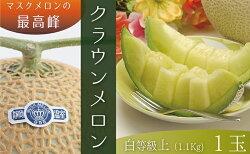 【ふるさと納税】クラウンメロン(白上級)1玉 箱入り 【果物類・メロン青肉・静岡県産・くだもの・フルーツ】 画像1