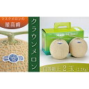 【ふるさと納税】クラウンメロン(白上級)2玉 箱入り 【果物