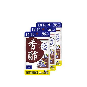 【ふるさと納税】DHC香酢 30日分3個セット 【加工食品】