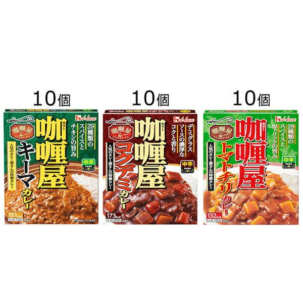 ふるさと納税 ハウスカリー屋カレー 中辛3種 各10箱セット 加工食品・惣菜・レトルト