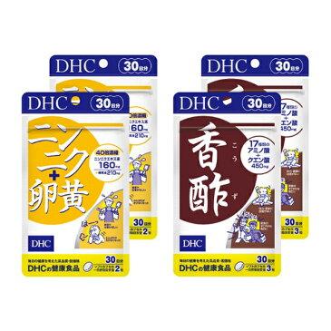 【ふるさと納税】DHCニンニク+卵黄&香酢30日分2個セット 【加工食品・健康食品】 お届け:2020年9月20日〜