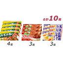 【ふるさと納税】ハウス食品 3種のルウセット 【加工食品・惣