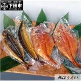 【ふるさと納税】干物燻製セットF金目鯛きんめだいムロアジあじサンマさんま秋刀魚送料無料