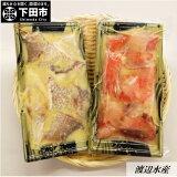 【ふるさと納税】金目鯛と真鯛の切り落とし西京漬けセット金目鯛キンメダイ真鯛魚さかな西京漬け