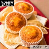 【ふるさと納税】マドレーヌ詰め合わせ16個入り焼き菓子送料無料