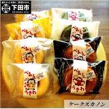 【ふるさと納税】ぺるりんのうきわ焼きドーナツセット<4種×2個+おまけ1個計9個>ドーナツお菓子セット送料無料